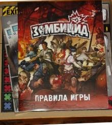 Зомбицид