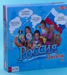 Россия / Игра-викторина для детей