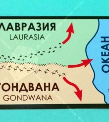 Эволюция. Континенты (дополнение)