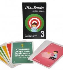 Mr. Leader. Набор 3