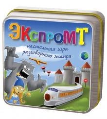 Экспромт (Speech)