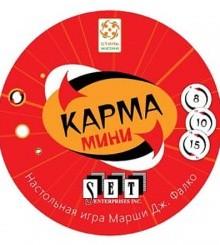 Карма мини (Karma mini)