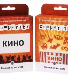 Comparity. Кино