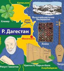 Сундучок знаний: Россия