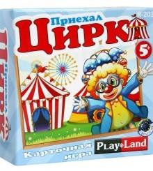 Цирк приехал
