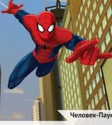 Человек-Паук