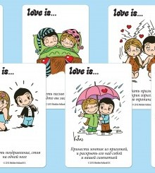 Love is…Фанты