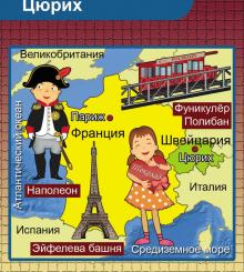 100 городов мира с Ксюшей и Андрюшей